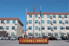 北京市政建设一工程有限公司办公区暖气片改造