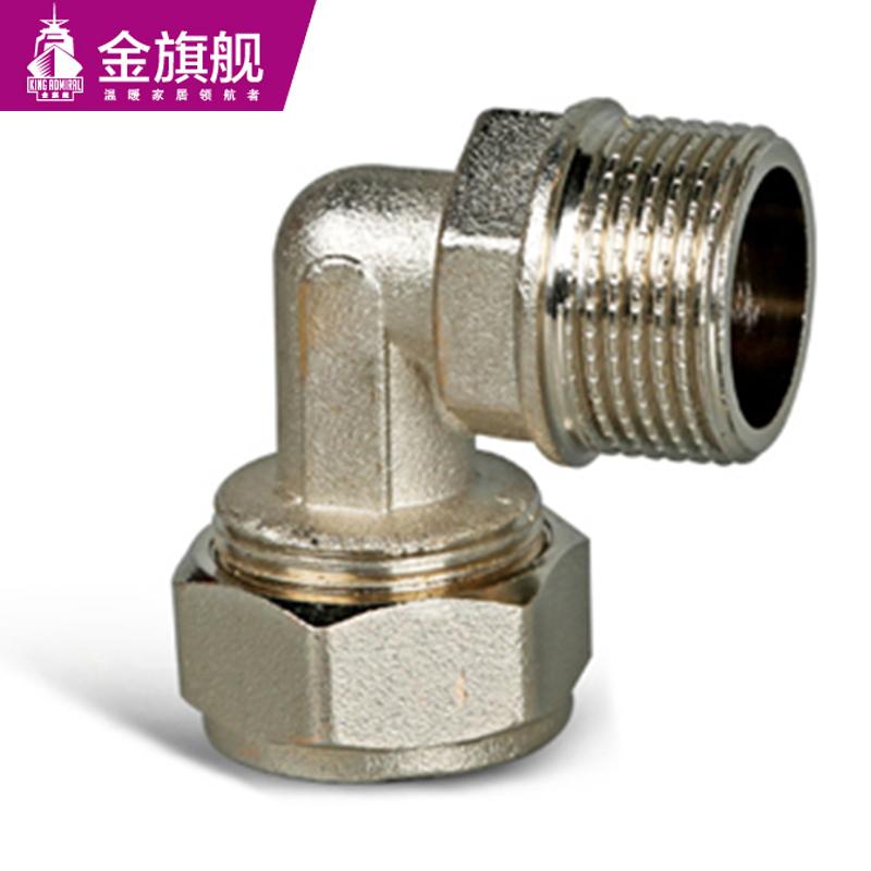 暖气片配件-铝塑球阀弯头